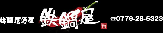 韓国居酒屋 鉄鍋屋 福井市順化 片町