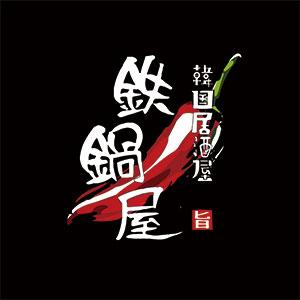 鉄鍋屋ロゴ